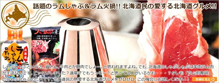 北海道 ラムしゃぶ お鍋各種