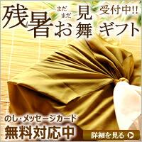 お中元・夏ギフト特集2019