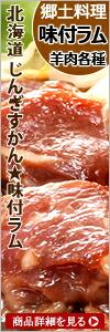 北海道 じんぎすかん ラム肉