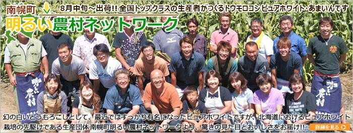 北海道 南幌町明るい農村ネットワーク とうもろこし