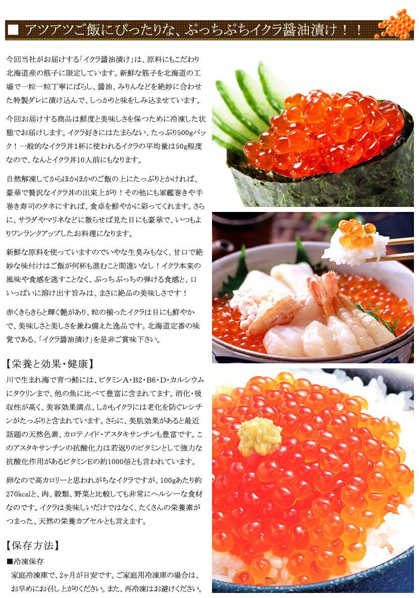 北海道産 イクラ醤油漬け