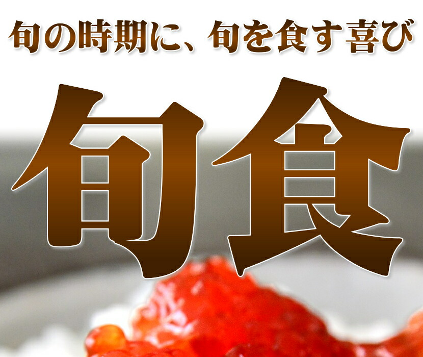 北海道産 筋子 塩漬け