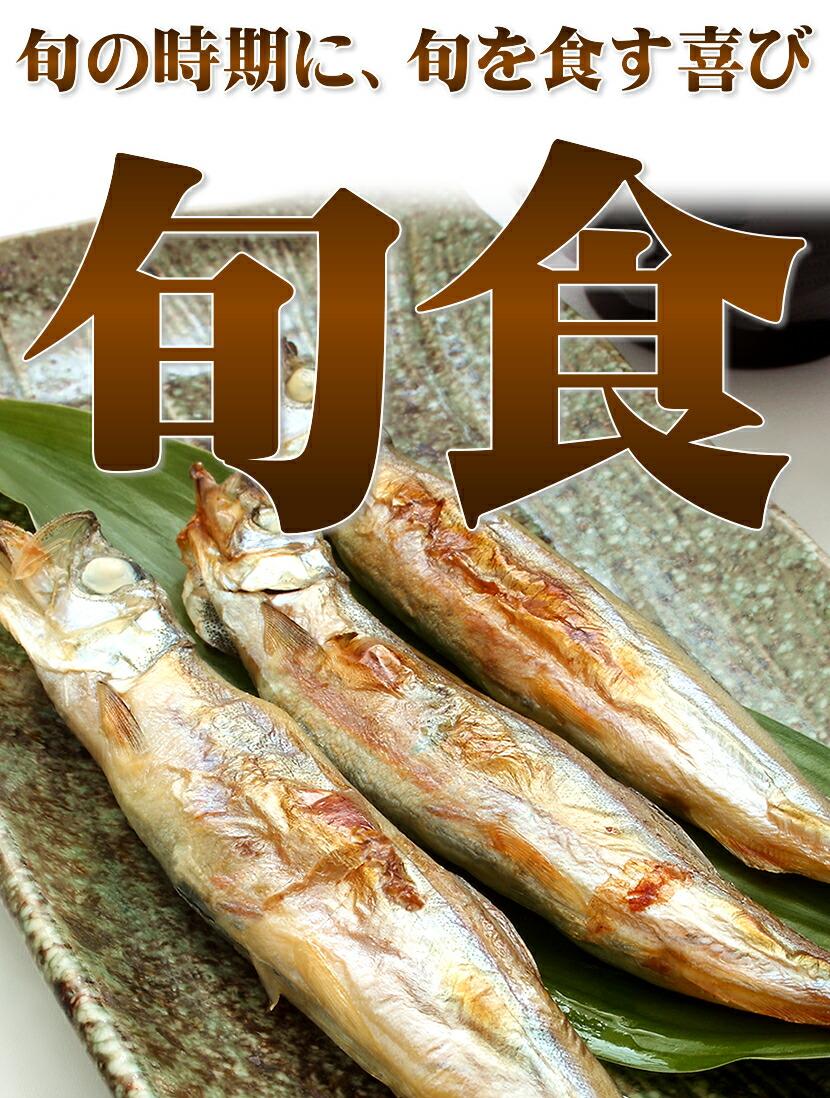 【北海道 日高産】子持ち 本柳葉魚 メス(本ししゃも)