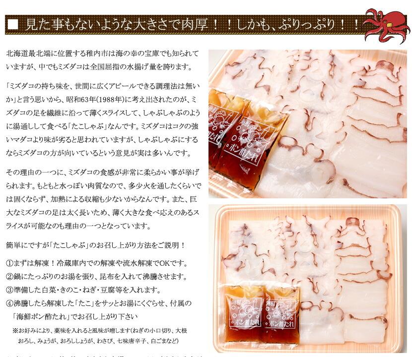 【北海道産】ミズタコ(たこしゃぶ用/冷凍)