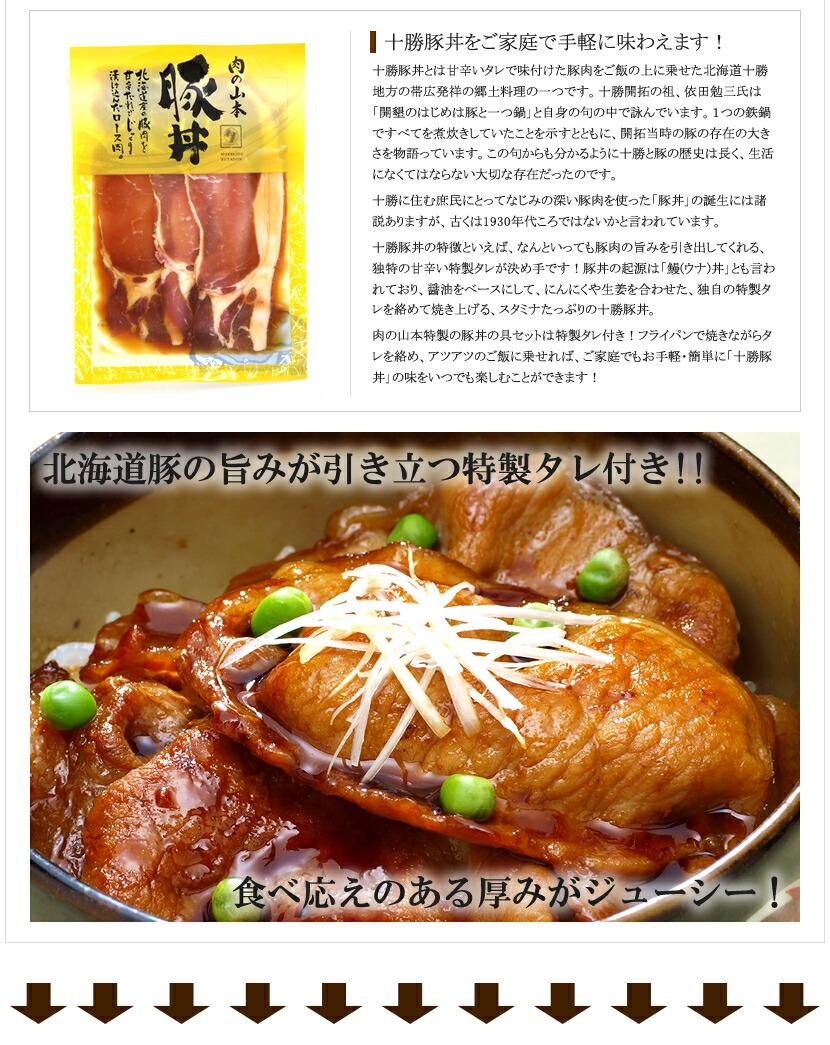 肉の山本 豚丼の具セット