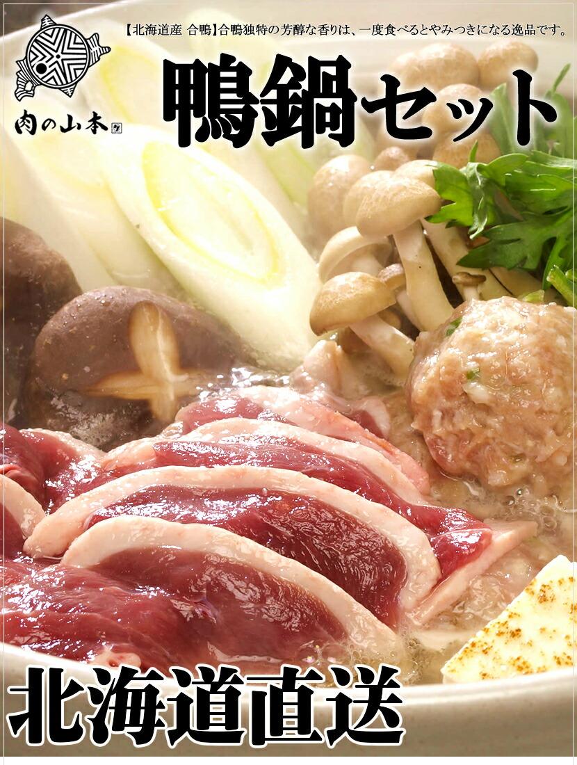 北海道 滝川産 合鴨 鴨鍋