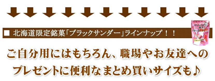 北海道限定★季節限定 ピンクなミニブラックサンダー