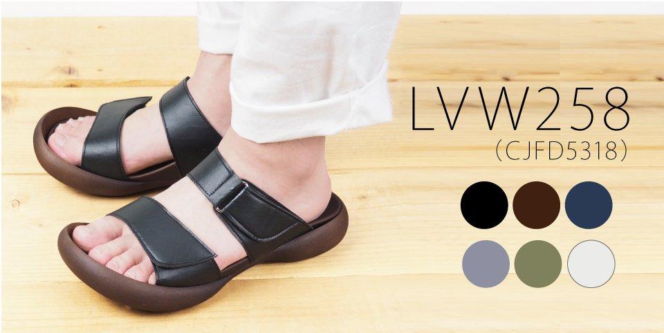 LVW258の商品ページはこちら