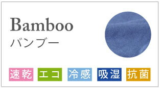 Bamoo バンブー