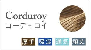 Corduroy コーデュロイ