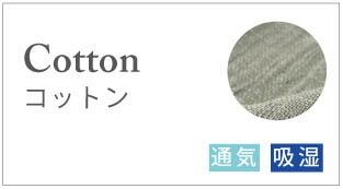 Cotton コットン