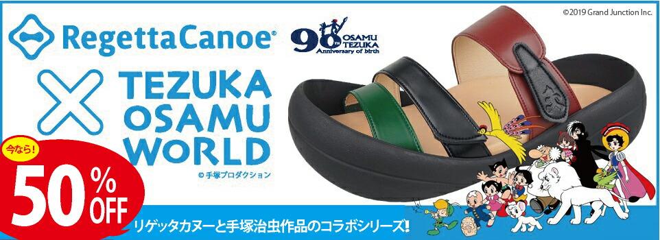 RegettaCanoe × TEZUKA OSAMU WORLD