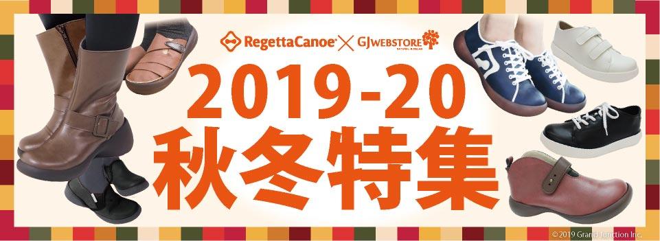 RegettaCanoe × GJWEBSTORE 2019秋冬特集