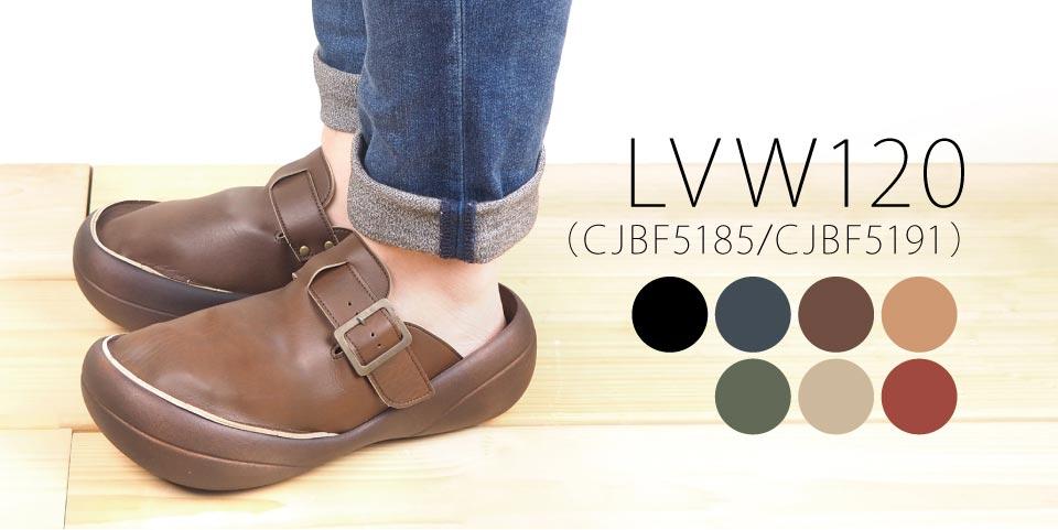 lvw120の商品ページはこちら