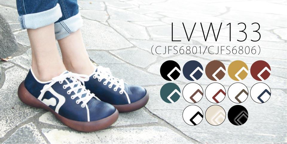 lvw133の商品ページはこちら