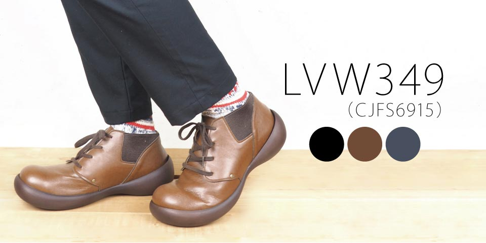 lvw349の商品ページはこちら