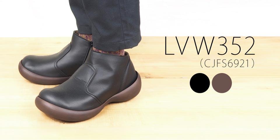 lvw352の商品ページはこちら