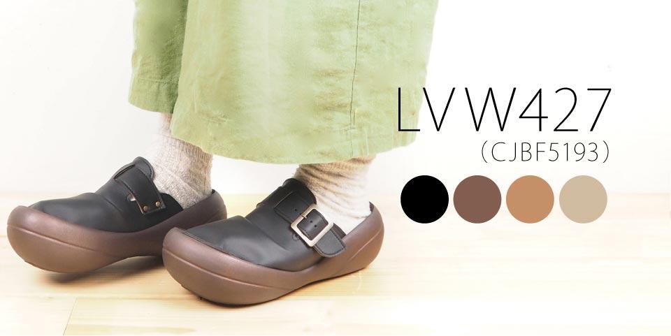 lvw427の商品ページはこちら