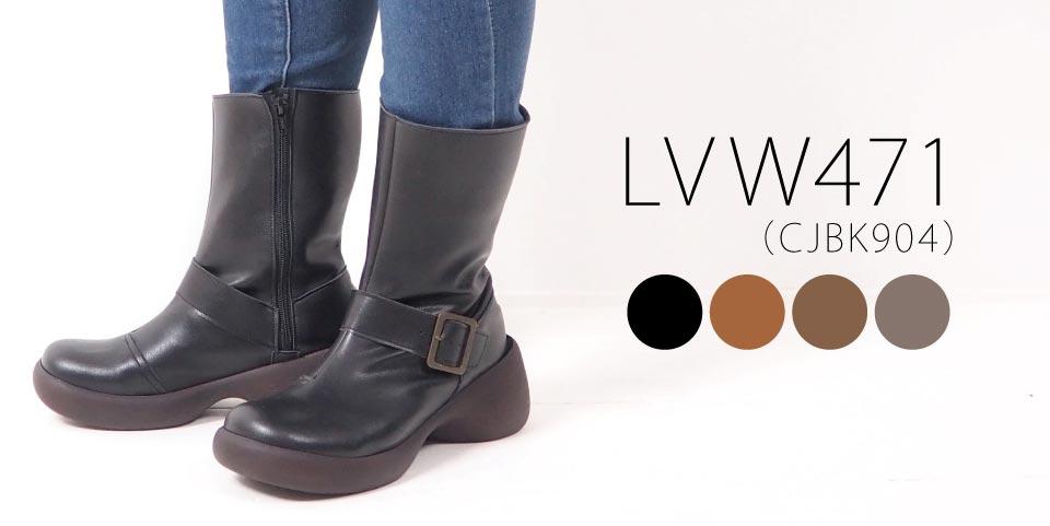 lvw471の商品ページはこちら