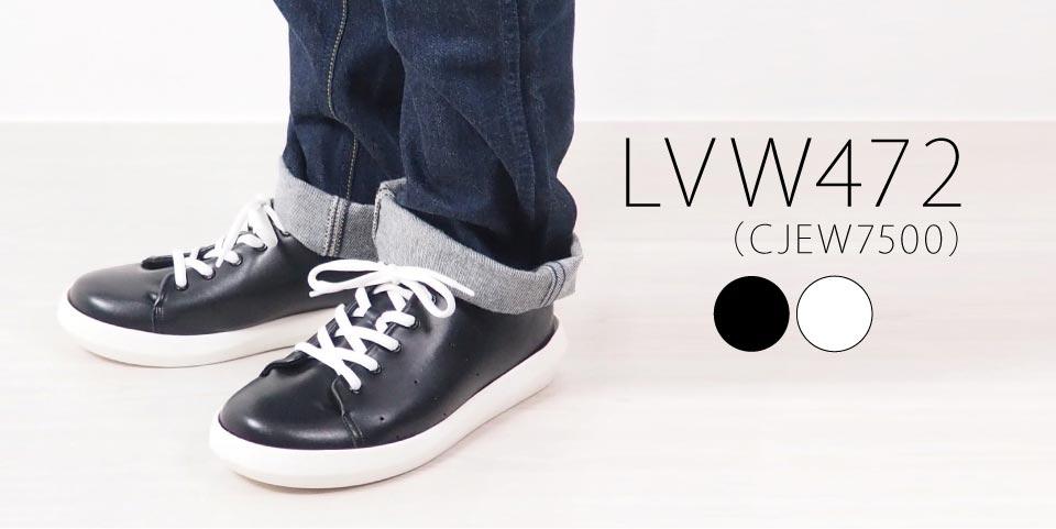 lvw472の商品ページはこちら