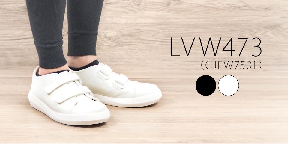 lvw473の商品ページはこちら