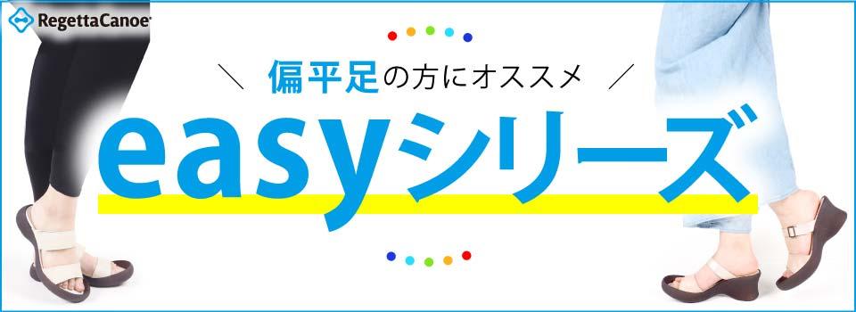 RegettaCanoe × GJWEBSTORE easy特集