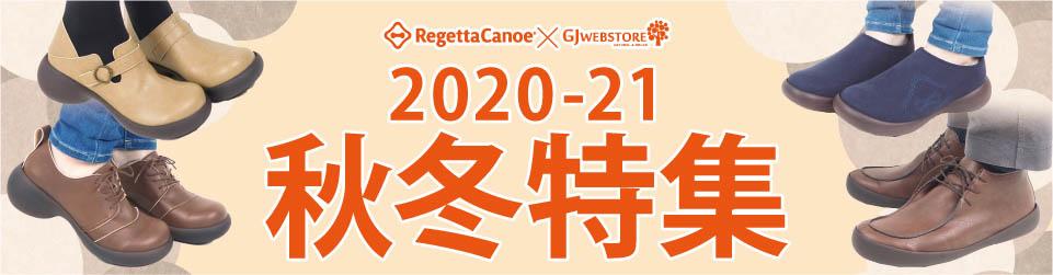 2020秋冬特集
