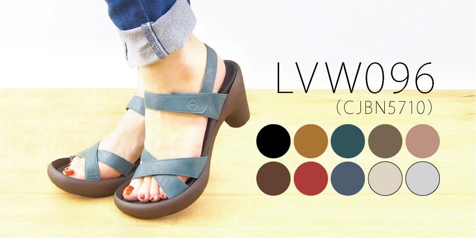 lvw096の商品ページはこちら