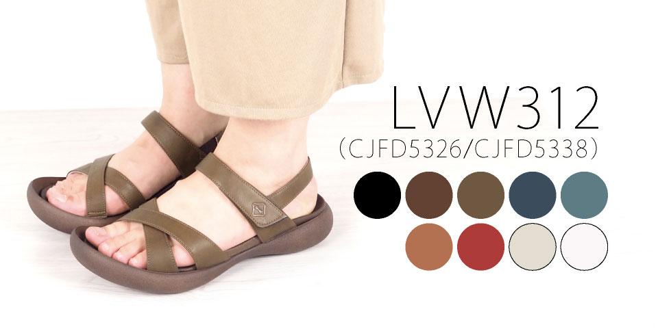 lvw312の商品ページはこちら