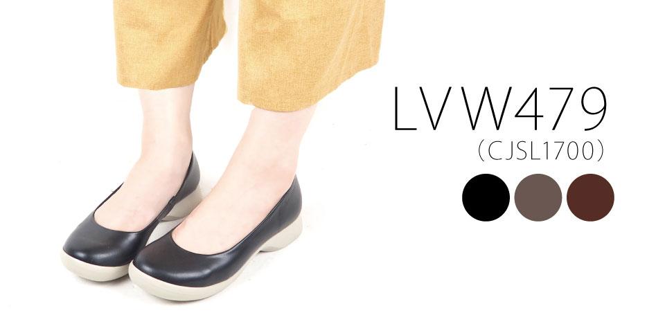 lvw479の商品ページはこちら