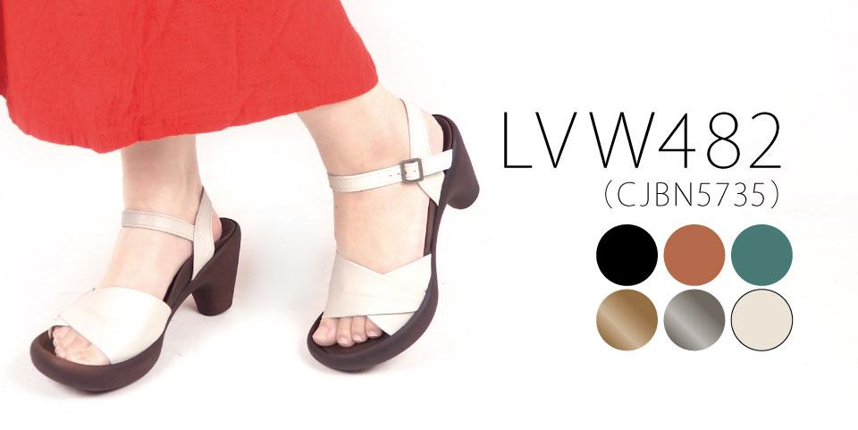 lvw482の商品ページはこちら