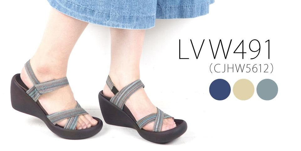 lvw491の商品ページはこちら
