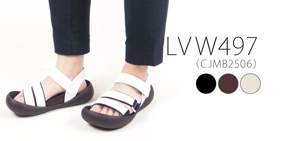 lvw497の商品ページはこちら