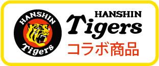 阪神タイガースコラボはコチラ