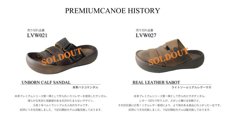 PREMIUMCANOE HISTORY01