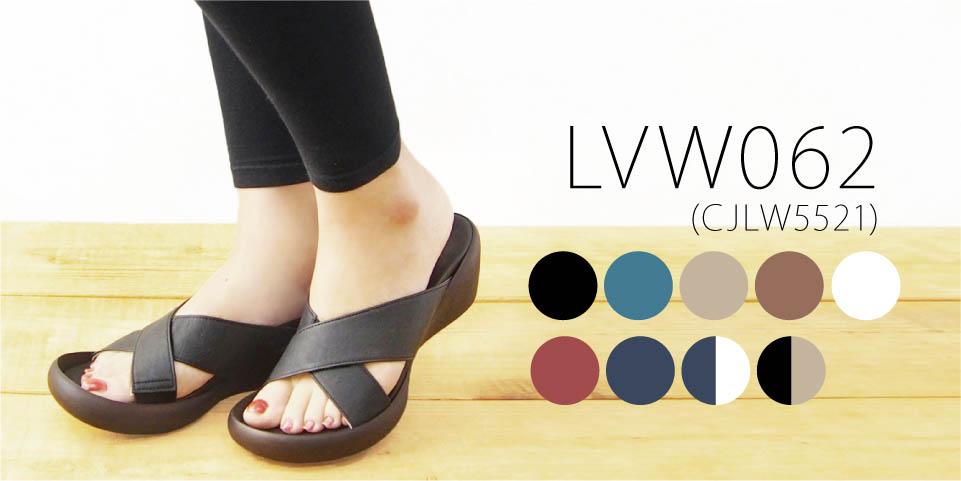 LVW062の商品ページはこちら