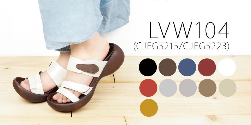 LVW104の商品ページはこちら