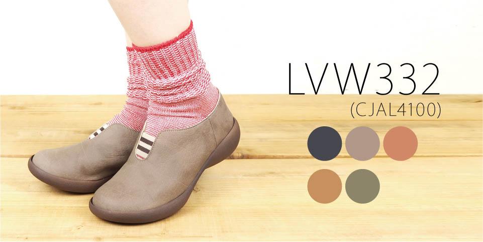 LVW332の商品ページはこちら