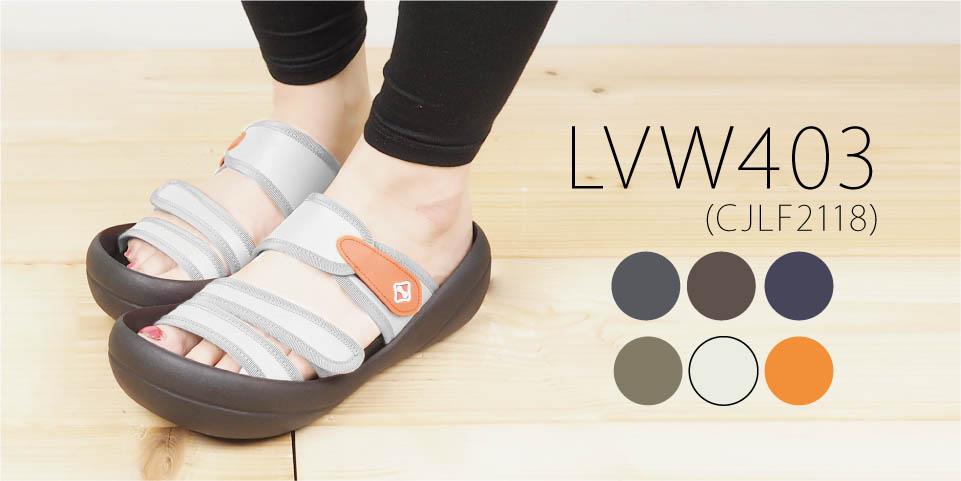 LVW403の商品ページはこちら