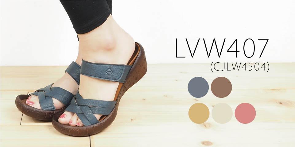 LVW407の商品ページはこちら