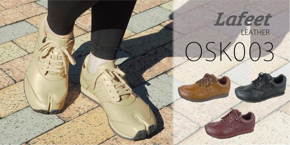 osk003の商品ページはこちら