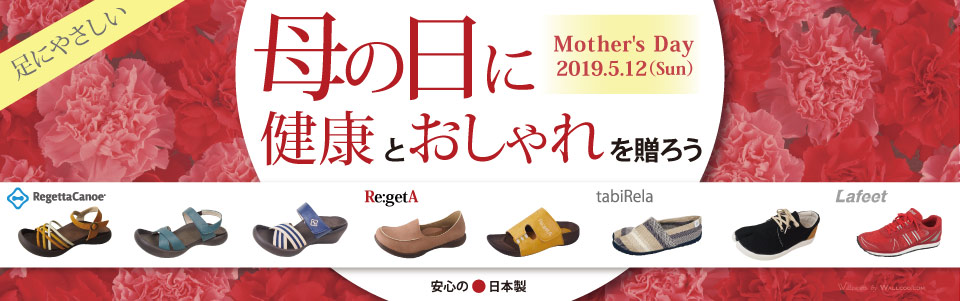 GJstore 2019母の日特集
