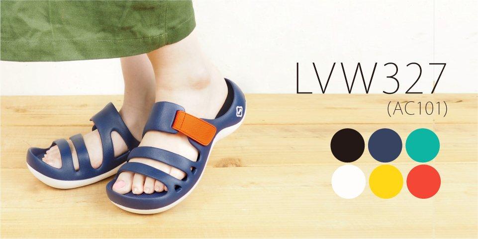 LVW327の商品ページはこちら