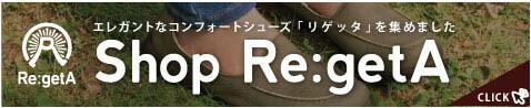 リゲッタ専門店『SHOP Re:getA!』はコチラ!