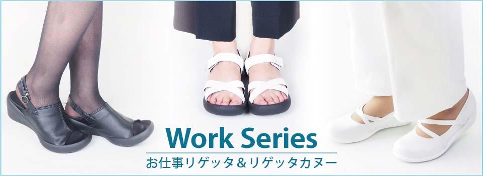 Re:getA Work-お仕事リゲッタ、誕生。