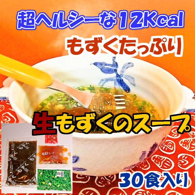 もずくを食べるもずくスープ30食