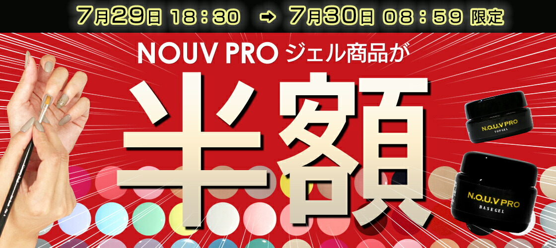 NOUV PRO ジェル商品が今だけ半額!!