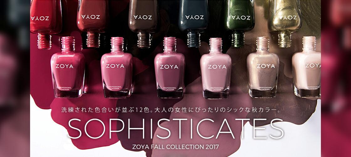 洗練された色合いが並ぶ12色。大人の女性にぴったりのシックな秋カラー。ZOYA FALL COLLECTION 2017 「SOPHISTICATES」