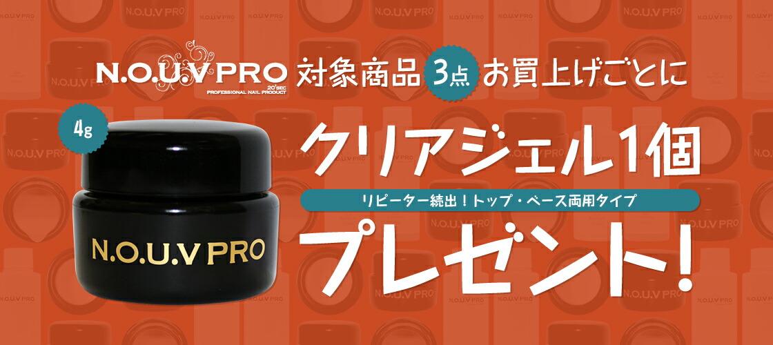 NOUV対象商品3点お買上げごとにクリアジェル4gプレゼントキャンペーン!