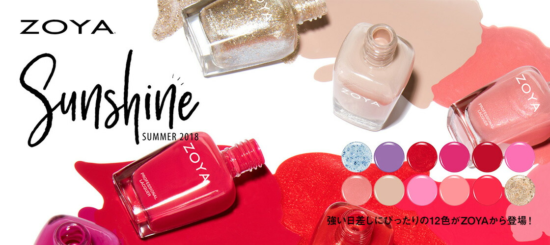 ZOYA 2018 SUMMER COLLECTION 「Sunshine」